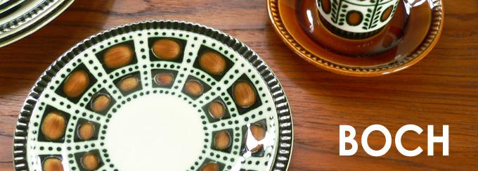 BOCH ベルギー王室御用達の歴史ある陶器メーカー