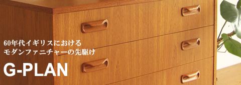 ビンテージG-PLAN家具 amber design北欧ビンテージ家具雑貨通販