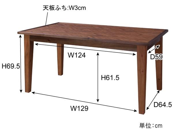 ヘリンボーンダイニングテーブル サイズ詳細