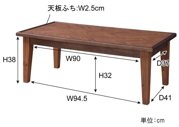 ヘリンボーン柄ローテーブル サイズ詳細