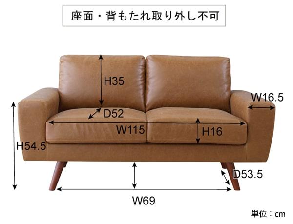 ソフトレザー2人掛けソファ サイズ詳細