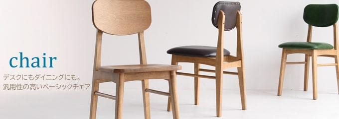 椅子やチェア