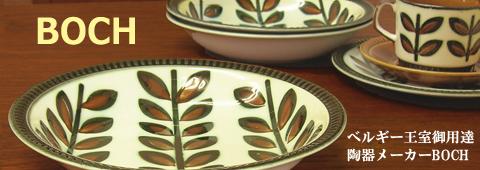 BOCHアンティーク陶器-amber design北欧ビンテージ家具雑貨通販