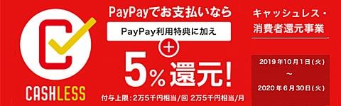 PayPay支払い5%還元