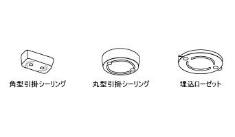 引っ掛けシーリング型または埋め込みローゼット型