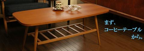北欧ヴィンテージ家具・コーヒーテーブル