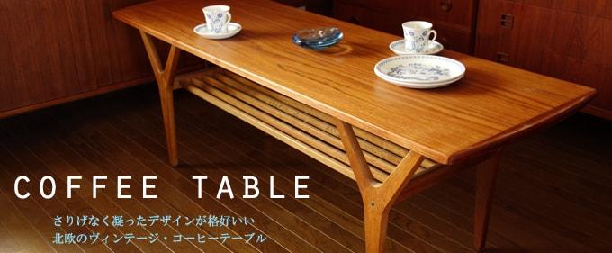 北欧ヴィンテージのコーヒーテーブル