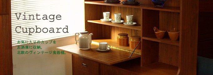 北欧ヴィンテージ食器棚(カップボード)