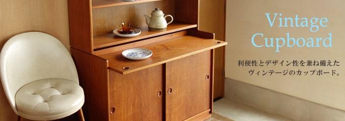 北欧ビンテージ食器棚カップボード収納