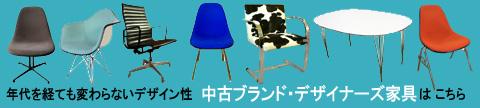 中古デザイナーズ家具*北欧中古家具やビンテージ雑貨等インテリア通販