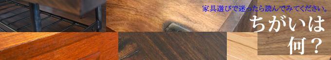 木製家具違い
