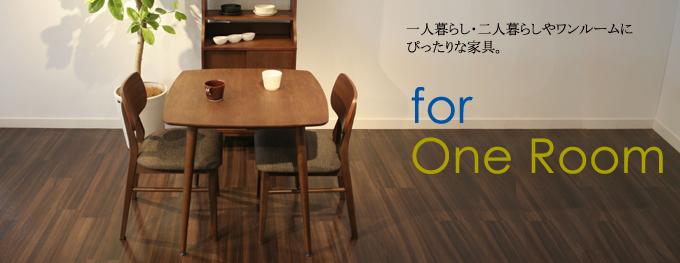 北欧スタイルの小さめ家具