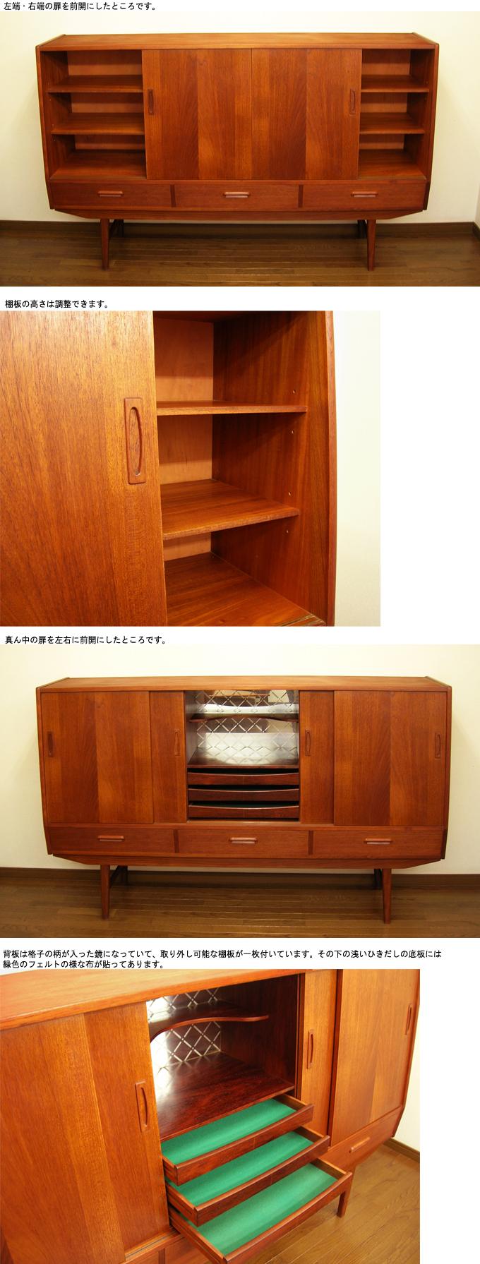 チーク・サイドボード内部amber designビンテージ北欧中古家具アンティーク雑貨通販アンバーデザイン