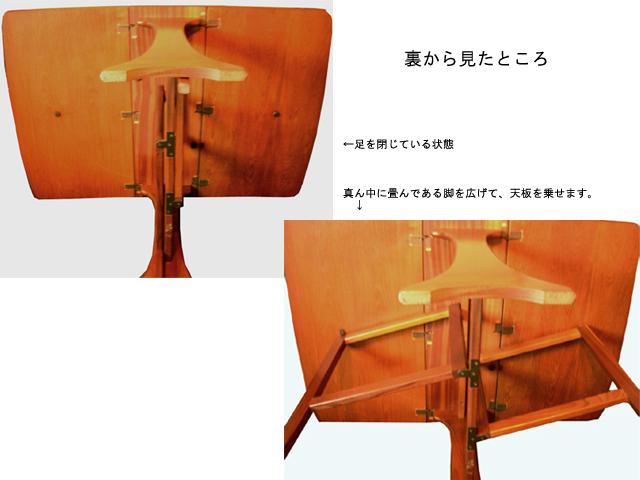 バタフライテーブルG-PLAN