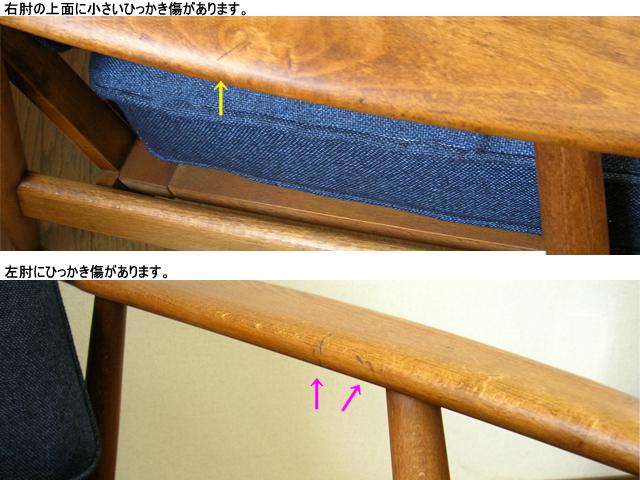 北欧ビンテージ椅子木肘
