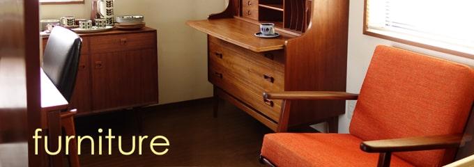 北欧家具 ビンテージ家具