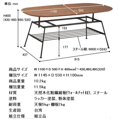5段階で高さを変えられるテーブル