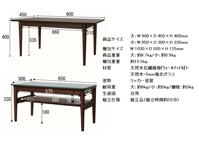 天然木ネストテーブル詳細