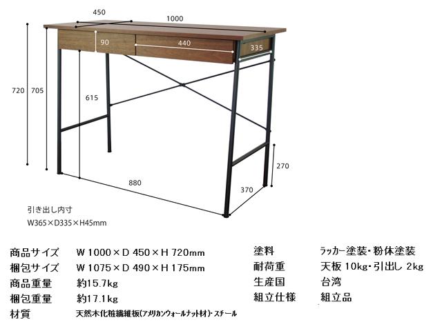 おしゃれな天然木デスク幅100cm詳細