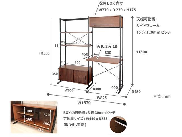 TVボードユニットシェルフ サイズ