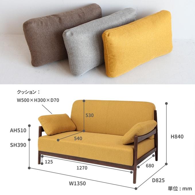 2人掛けソファ サイズ詳細