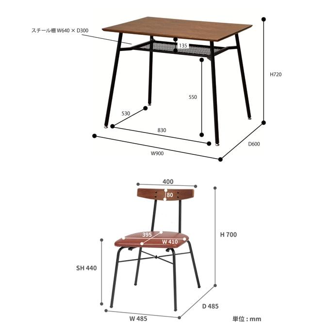 ダイニングテーブルと椅子のサイズ