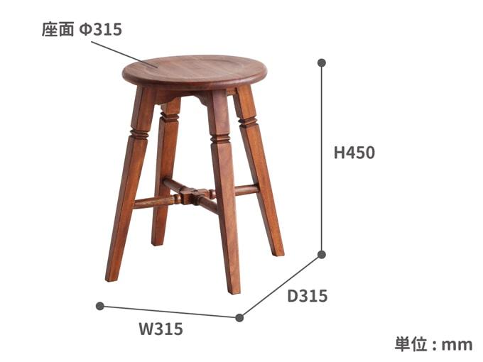 木製スツール サイズ詳細