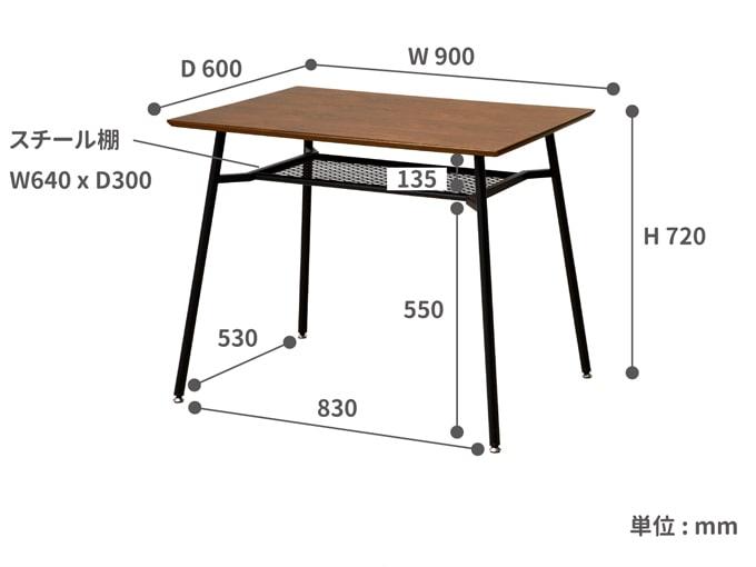 ウォールナットテーブル サイズ詳細
