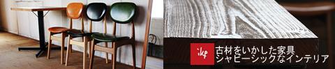 廃材をリメイクしたお洒落な家具*amber design北欧中古家具ビンテージ雑貨等インテリア通販
