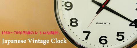 レトロなビンテージ時計