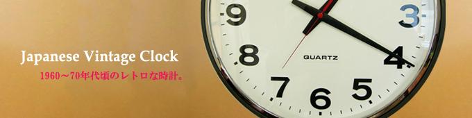 ビンテージアンティーク時計レトロ