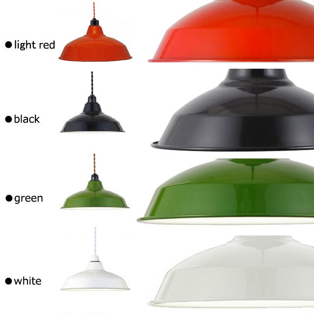 ホーロー ランプシェード 赤 緑 黒 白