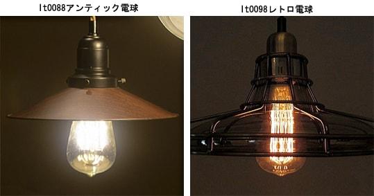 レトロ電球とアンティック電球