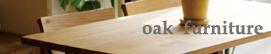 オーク家具