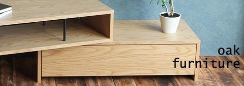 北欧デザインのオーク材家具