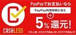 PayPayで5%還元