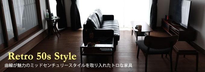 ミッドセンチュリースタイルのレトロな家具