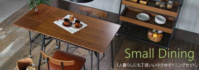 小さい机と椅子のセット