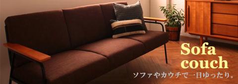 北欧ヴィンテージスタイルに似合うお洒落なソファ
