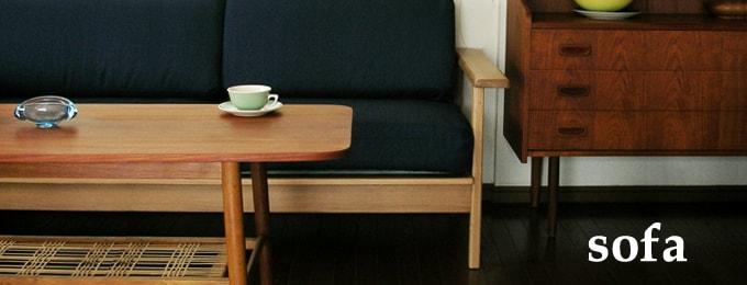 北欧スタイルのソファ