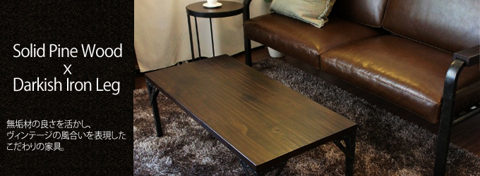 無垢材とアイアンレッグのヴィンテージ感が格好いい家具