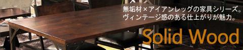 ヴィンテージ感のある仕上がりが魅力の無垢材家具*amber design北欧中古家具・アンティーク雑貨インテリア通販