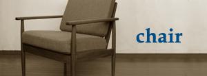 ビンテージ椅子ソファ北欧