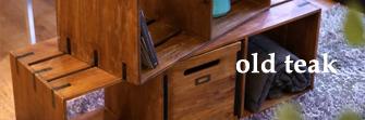 チーク古材家具