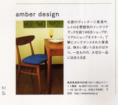 amber design掲載記事