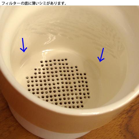 ビンテージ陶器ポット フィルター