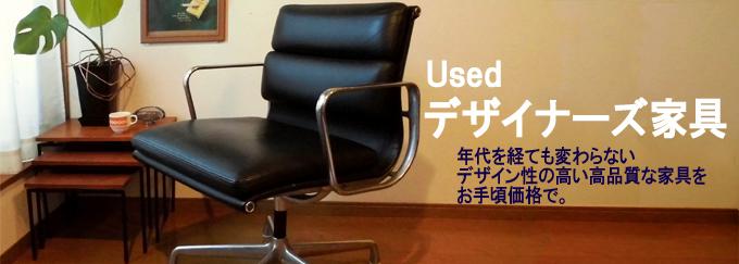 中古デザイナーズ家具・中古オフィス家具・リビングにSOHOに会議室に