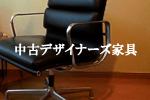 dデザイナーズ中古家具
