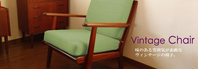 北欧ビンテージ椅子 イージーチェア