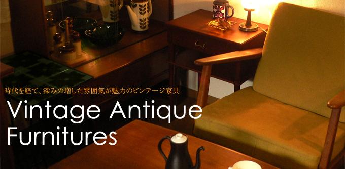 ビンテージ北欧家具椅子テーブル